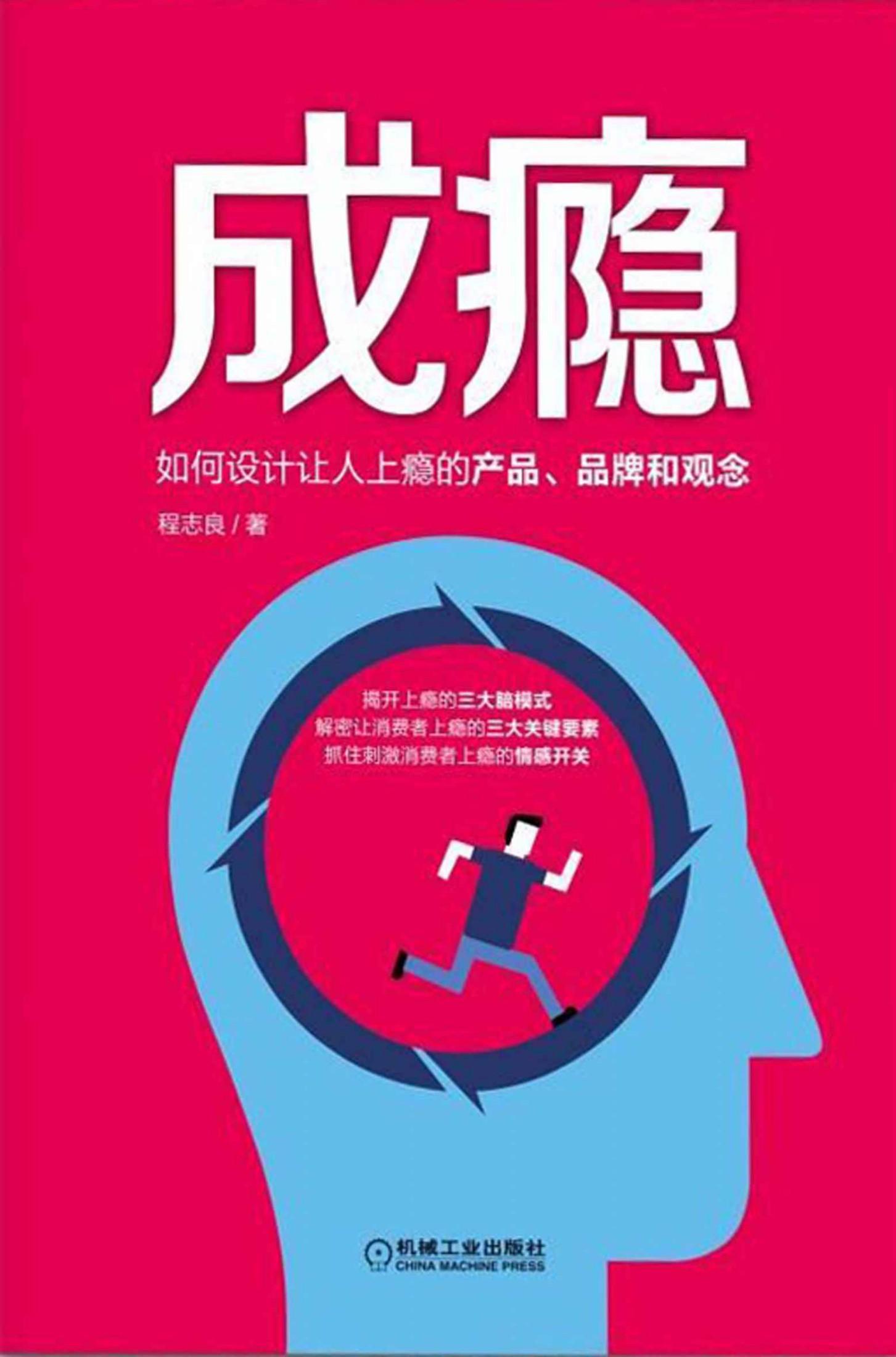 另開新視窗呈現 成癮-如何設計讓人上癮的產品 品牌和觀念 封面