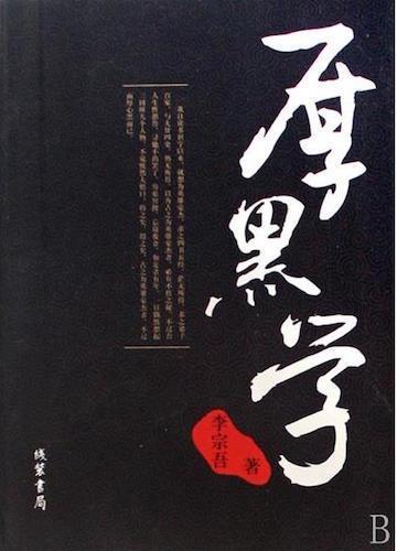 厚黑學 (封面)
