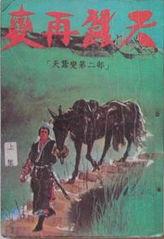天蠶再變 - 黃鷹 (武俠) (2016-11-16) (封面)