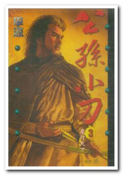 公孫小刀 (封面)