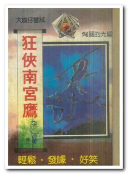 狂俠南宮鷹 (封面)