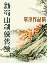 新蜀山劍俠傳續 (封面)