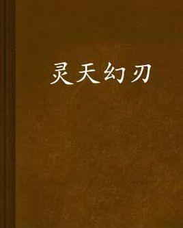 靈天幻刃 (封面)