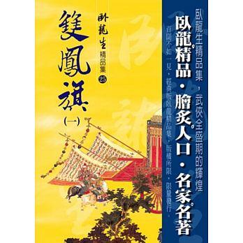 雙鳳旗 (封面)