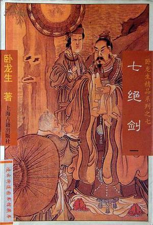 七絕劍 (封面)