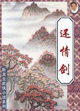 還情劍 (封面)