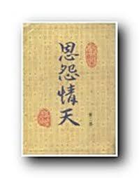 恩怨情天 - 獨孤紅 (武俠) (封面)