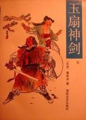 玉扇神劍 - 曹若冰 (武俠) (封面)