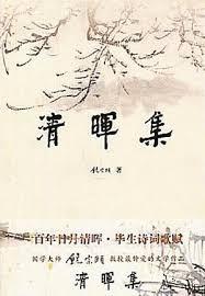 清暉 (封面)