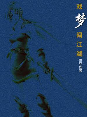 戲夢闖江湖 (封面)