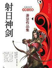 射日神劍 - 蕭瑟 (武俠) (封面)
