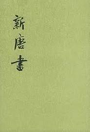 新唐書 (封面)