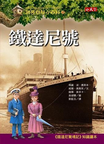 鐵達尼號 (封面)