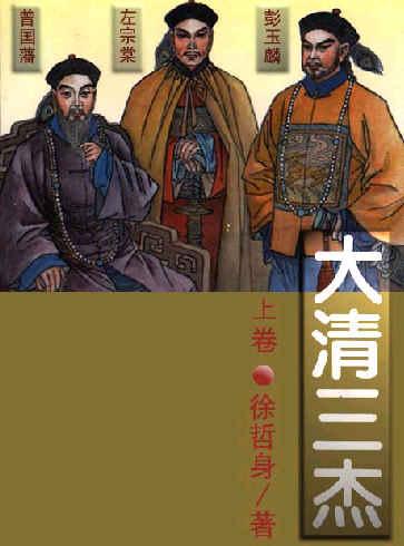 大清三傑 (封面)