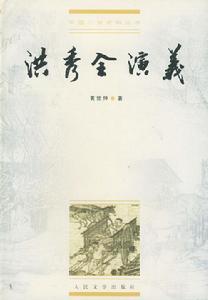 洪秀全演義 (封面)