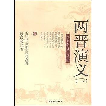兩晉演義 - 蔡東藩 (歷史, 紀實文學) (封面)