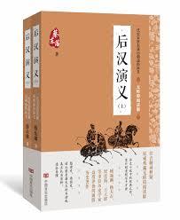 后漢演義 - 蔡東藩 (歷史, 紀實文學) (封面)