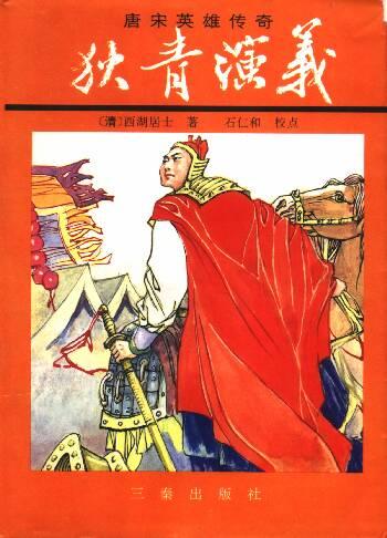 狄青演義 (封面)