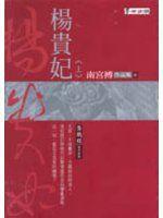 楊貴妃 - 南宮搏 (歷史、紀實文學) (封面)