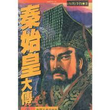 秦始皇大傳 - 李約 (歷史, 紀實文學) (封面)