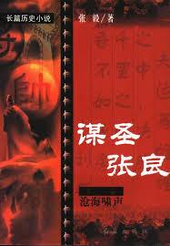 謀圣張良 (封面)