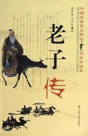 老子傳 - 劉升元 秦新成 (歷史、紀實文學) (封面)