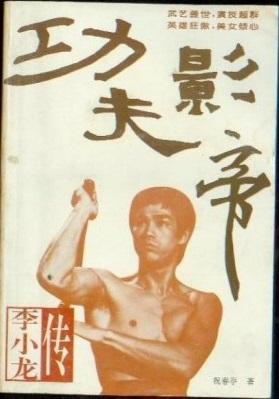 功\夫影帝李小龍 - 祝春亭 (歷史、紀實文學) (2016-11-16) (封面)