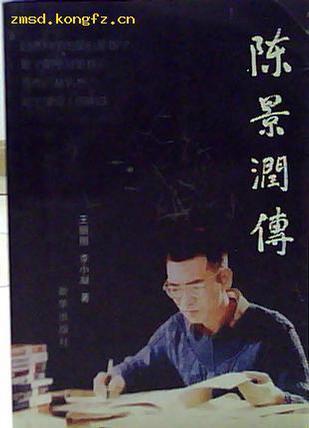 陳景潤 (封面)