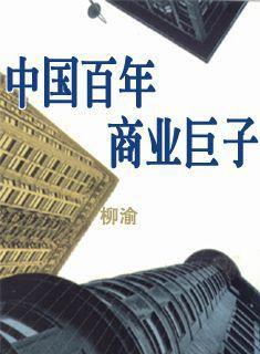另開新視窗呈現 中國百年商業巨子 封面