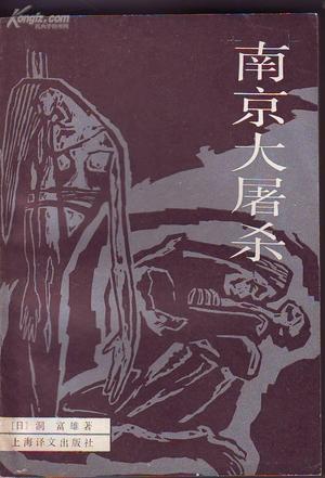 另開新視窗呈現 南京大屠殺 - 第一編 南京暴行真相 封面