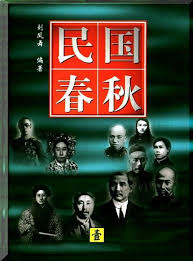 另開新視窗呈現 民國春秋 - 第2卷 封面