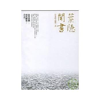 葉隱聞書 (封面)