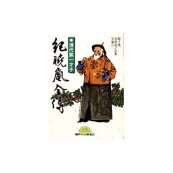 紀曉嵐全傳 (封面)