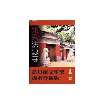 另開新視窗呈現 北京法源寺 封面