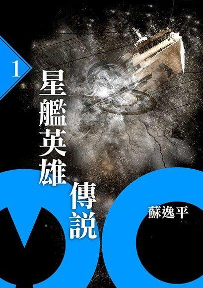 另開新視窗呈現 星艦英雄傳說 - 下冊 序 封面