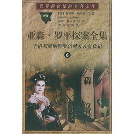 另開新視窗呈現 卡格利奧斯特羅伯爵夫人復仇記 封面