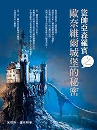 另開新視窗呈現 歐奈維爾城堡的秘密 封面