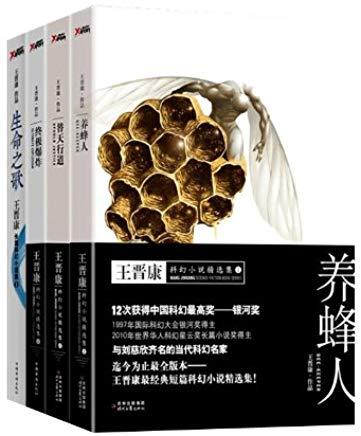 王晉康科幻小說系列 養蜂人+替天行道+終極爆炸+生命之歌  (封面)
