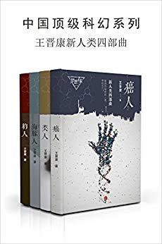 王晉康新人類四部曲 類人 豹\人 癌人 海豚人 夢想家系列  (封面)