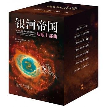 另開新視窗呈現 銀河帝國1-7 封面