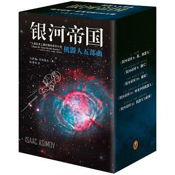 銀河帝國8-12 - 艾薩克 阿西莫夫 (isaac asimov) (江蘇文藝出版社) (科幻推理) (封面)