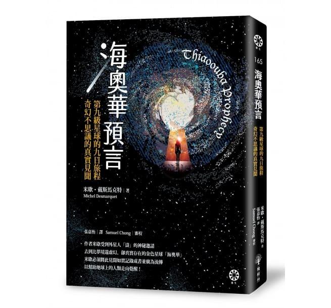 海奧華預言 第九級星球的九日旅程 奇幻不思議的真實見聞 - 米歇 戴斯馬克特 Michel Desmarquet  (科幻推理) (封面)