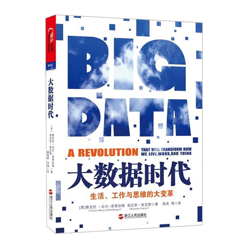 另開新視窗呈現 大數據時代-生活 工作與思維的大變革 封面