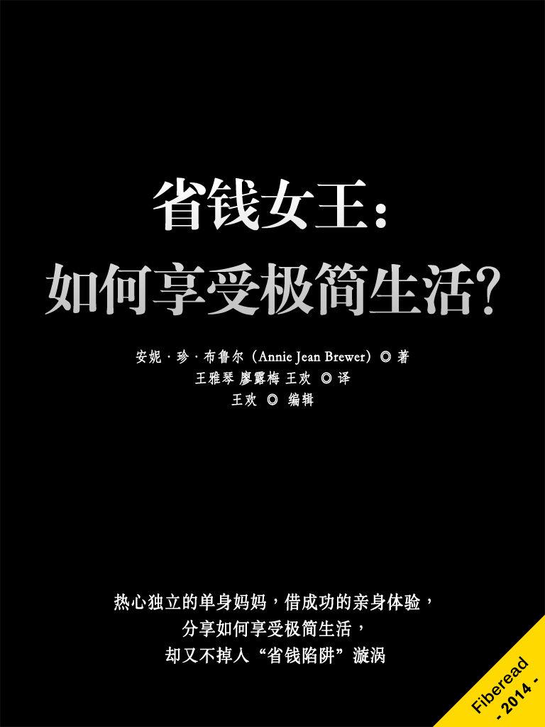 省錢女王-如何享受極簡生活  (封面)