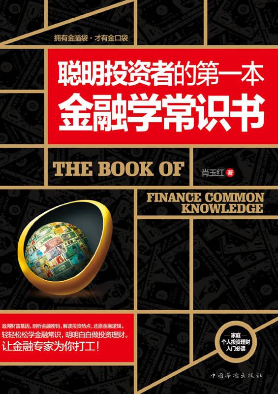 聰明投資者的第一本金融學常識書 (封面)