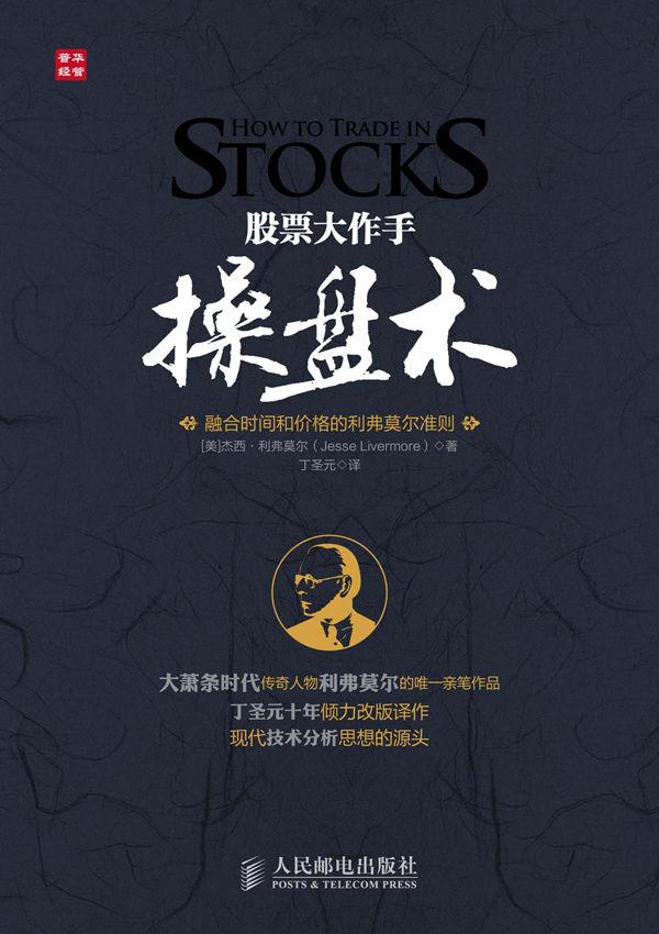 股票大作手操盤術-融合時間和價格的利弗莫爾準則 (封面)