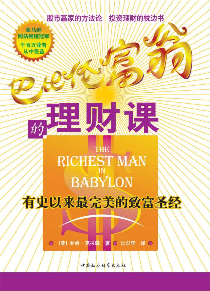 巴比倫富翁的理財課-有史以來最完美的致富聖經 (封面)