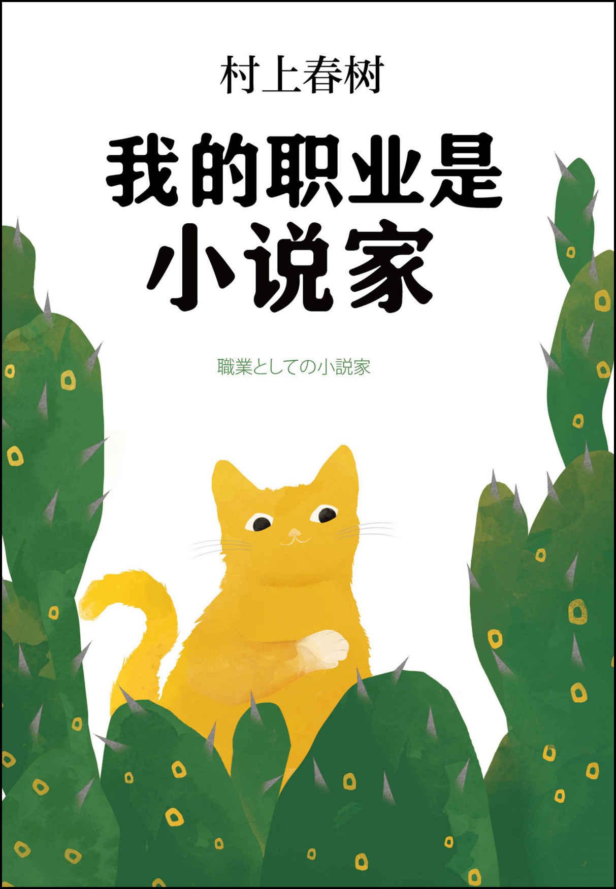 村上春樹-我的職業是小說家 (封面)