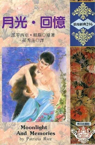 月光 回憶 - 派翠西亞 賴斯 (外國文學、世界文學) (封面)