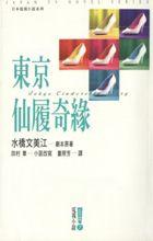東京仙履奇緣 - 水橋文美江 (外國文學、世界文學) (封面)